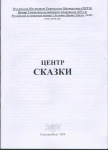 Центр Сказки.