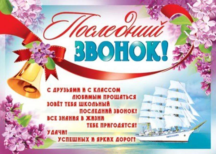 Поздравление на татарском языке на последний звонок